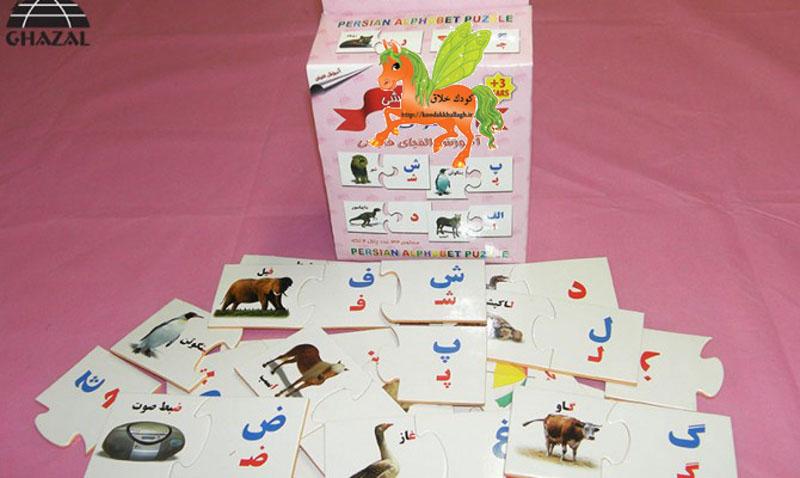 پازل آموزشی الفبای فارسی